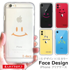 iPhoneケース Faceデザイン シンプル おしゃれ かわいい おもしろ クリア ハードケース ソフトケース iPhone12 iPhone11 Pro iPhone11 Pro Max iPhoneSE アイフォン8 スマホカバー iphoneXR iphoneXS iPhoneXS MAX iphoneX TPU iPhone6 iPhone7Plus 誕生日 プレゼント ギフト