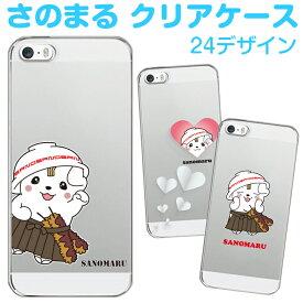 スマホケース ゆるキャラ さのまる 多機種対応 iPhone11 iPhone11 Pro iPhone11 Pro Max アイフォンXR iphone8 iPhone7Plus SO-03L SO-02L SO-05K SOV40 SHV44 F-04K F-05J SH-04L Galaxy Xperia AQUOS ARROWS スマホカバー ケース ギフト