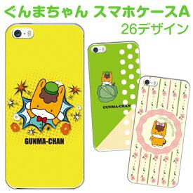 全機種対応 スマホケース ゆるキャラ ぐんまちゃん iphoneX アイフォン8 iphone8plus iphone7 iPhone7Plus xperia xzs so-04j so-03j xz so-01j so-02j sov35 602SO sh-03j sc-04j f-05j sh-02j f-01j スマホ ケース ギフト グッズ