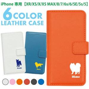 【名入れ】iPhone6s手帳ドッグ犬イヌiPhone6sカラーレザー6色手帳型ケースIPHONE6Sアイフォン6siphone6sカバースマホケーススマホカバー手帳型カバー手帳カバーカード入れグッズダックスフンドトイプードルパグ柴犬