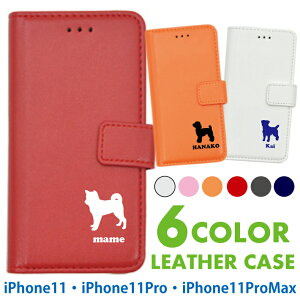 【名入れ】iPhone11 iPhone11Pro iPhone11ProMax iPhone専用 20犬種 シルエット 犬 いぬ ドッグ 手帳型ケース 手帳型カバー 手帳 カバー ケース グッズ チワワ ダックスフンド トイプードル パグ 柴犬 オー