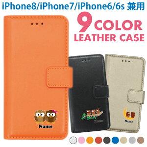 【名入れ】iPhone6s手帳ふくろうフクロウ福iPhone6sカラーレザー手帳型ケースIPHONE6Sアイフォン6siphone6sカバースマホケーススマホカバー手帳型カバー手帳カバーカード入れグッズ
