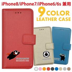 【デザインが選べる】 iPhone8 iPhone7 iPhone6 iPhone6s iPhoneSE(第二世代) 兼用 ゆるキャラ くまモン 手帳型ケース くまもん クマモン iphone7 iphone6s アイフォン7 アイフォン6s iphone IPHONE7 IPHONE6S スマホカバー スマホ ケース カバー グッズ プレゼント ギフト