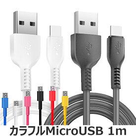 マイクロUSBケーブル 1m 20cm USBケーブル マイクロUSB Micro USB Cable ケーブル コード カラフル 充電 アンドロイド ゲーム機 カラバリ 同期 定形外送料無料
