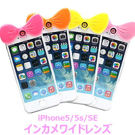 セルカレンズ ワイドレンズ iPhone SE iPhone5 iPhone5s専用 らくらく自撮り リボン型インカメ ワイドレンズ アイフォン5 レンズ インカメラ 可愛い 人気 おしゃれ 魚眼レンズ s203