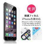 【即納】【ゆうパケット送料無料】【iPhone7iPhone6iPhone6sアイホン6アイフォン6s対応】保護フィルムスクリーン4.7インチ簡単画面保護クリアー汚れ防止【即日発送】