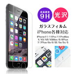 【即納】【iPhone6iPhone6sガラスフィルムアイフォン6液晶保護フィルム】iPhone6siPhone6sPlusiPhone5iPhone5s強化ガラス製保護フィルム9H0.2mm【即日発送】