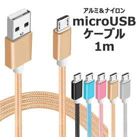 ポイント5倍 送料無料 マイクロUSB microUSB ケーブル 1m カラフル ナイロン メッシュ ケーブル アンドロイド アイコス スマホ スマートフォン タブレット 携帯 充電器 断線しにくい GALAXY AQUOS xperia arrows