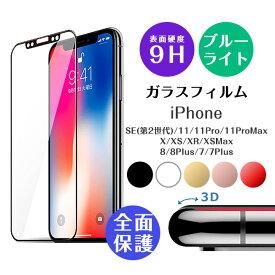 ガラスフィルム ブルーライトカット iPhone 3D PETフレーム 全面保護 保護フィルム 液晶保護フィルム 保護シート iPhone8 iPhoneXS iPhoneXR iPhoneXSMAX iPhone8Plus iPhoneX iPhone7 iPhone7Plus アイフォン8 Plus アイフォンXS MAX アイフォンXR 定型外送料無料