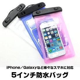 防水ケース 防水バッグ iPhoneX iPhone8 iPhone7 iphone6s iphone5s iphoneSE 5インチ スマートフォン スマホ ケース 完全防水ケース 防水袋 アームバンド・ネックストラップ付属 レジャー アウトドア 海 プール s203