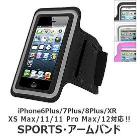 アームバンド iPhoneXR iPhone8Plus iPhone7Plus iPhone6Plus ランニング アームバンド 全6色 タッチ操作可能 スマホ クリア スポーツ ホルダー ポーチ スマートフォン 定形外送料無料
