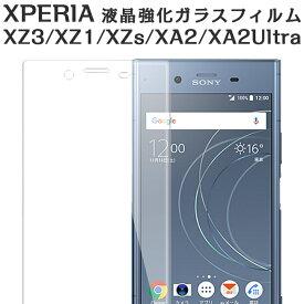 Xperia XZ3 XZ1 XZs XA2 XA2Ultra ガラスフィルム 全面 液晶 保護 フィルム エクスペリア XZ1 フィルム SONY ソニー SOV36 SO-01K 701SO ガラス 9H 送料無料 クリア