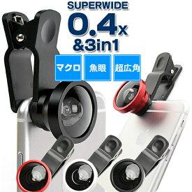 セルカレンズ 魚眼レンズ iPhone6 iPhone6s iPhoneSE スマートフォン スマホ 超広角レンズ 0.4x 0.4 スーパーワイド 魚眼 マクロ 3in1 自撮りレンズ じどりレンズ 撮影 iPhone Android