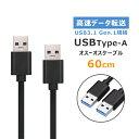 USB Type A 延長 中継 オスオス ケーブル USB3.0 3.0 中継ケーブル 延長ケーブルUSBケーブル USB TypeAオス オス 高速…