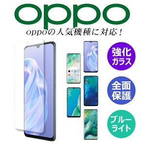 スマホフィルム OPPO オッポ OPPO Reno3 A Reno A 128GB A5 2020 Find X2 Pro OPG01 Reno3 5G ガラスフィルム 全面保護フィルム 保護フィルム ブルーライトカット