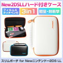 3in1 New2DSLL ポーチ ニンテンドー New2DSLL カバー New 2DSLL バンド付きケース 任天堂New2DSLL 本体 保護ケース フィ...