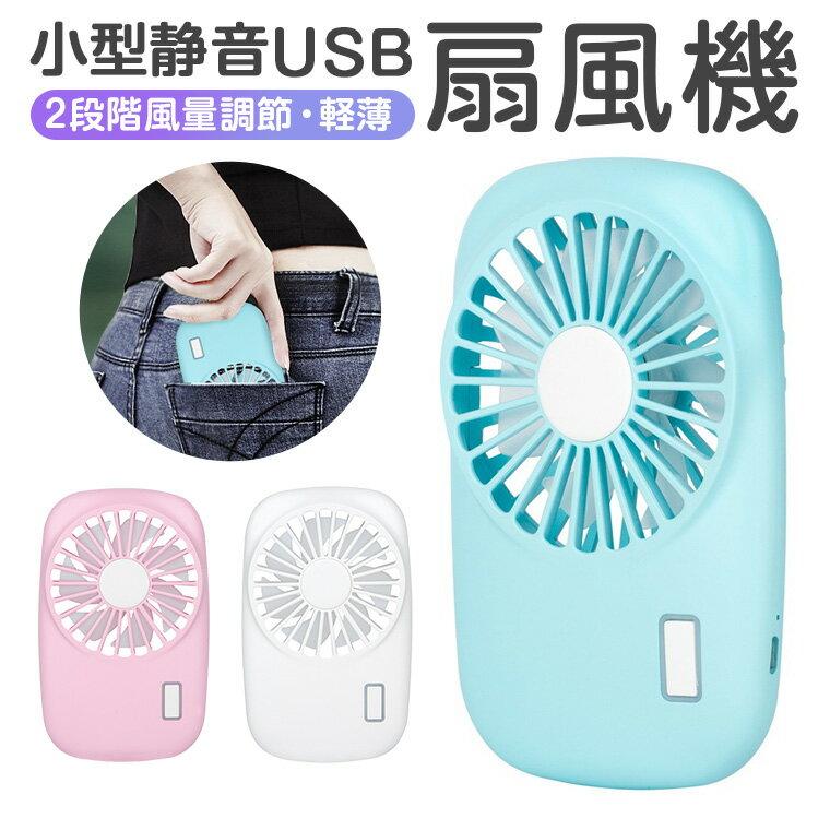 【送料無料】ミニ 扇風機 USB 扇風機 静音 ミニファン 手持ち かわいい 旅行用 USB Mini ファン コンパクト USB充電ポート付き ファン 扇風機 2段階風量調節 小型 強風 送風機ストラップ付き カメラ型