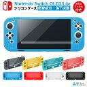 【楽天5位獲得】液晶保護フィルム付き Nintendo Switch Lite ケース Switch Lite 保護ケース 耐衝撃 ニンテンドースイ…