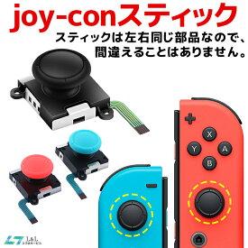 任天堂スイッチ JOY-CON スティック 修理交換用パーツ ジョイコン 修理パーツ Nintendo Switch ジョイコン コントローラー スティック Joy-con 修理キット ジョイコン スティック 交換 操作簡単 1個