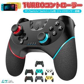 Nintendo Switch ワイヤレス コントローラー HD振動 ゲーム コントローラー Switch/Switch lite/PC対応 コントローラー 無線 ジャイロセンサー TURBO機能 スイッチ コントローラー 500mAh バッテリー内蔵 キャプチャー機能 ダブルモーター振動