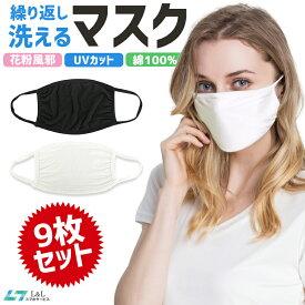 【在庫あり】3枚入り マスク 繰り返し洗える マスク 布 男女兼用 大人 子供 使い捨て 立体 伸縮性 綿100% 飛沫感染予防 ウィルス対策 花粉 防寒 UVカット PM2.5対策 耳が痛くならない 軽くて丈夫 無地 送料無料