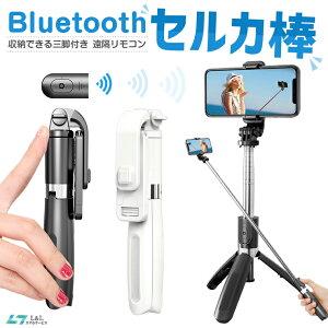 【楽天1位獲得】自撮り棒 三脚付き セルカ棒 Bluetooth リモコン付き スマホ 自撮り 三脚スタンド 7段階伸縮調節 セルカ棒 360度回転可能 iPhone/Android対応 ワイヤレス 多機能 100cmまで伸びる 軽量