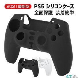 PlayStation5 コントローラー用 ケース PS5用 ケース プレイステーション5用 ケース 快適操作 高品質 PS5 シリコンケース コントローラープロテクト カバー 人間工学設計 耐衝撃 簡単装着