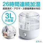 送料無料超音波加湿器3L大容量加湿器