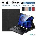 iPad 10.2インチ 2021 第9世代 iPad Air4 2020 キーボード ケース Bluetooth キーボード カバー iPad Pro 10.5 タブレ…