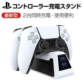 【楽天4位獲得】【2in1】PS5 コントローラー 充電器 USB給電式 ソニー プレイステーション5 充電 スタンド コントローラー 充電器 PlayStation 5コントローラー対応