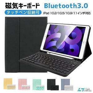 iPad Pro Air/Air2 キーボード ケース セット Bluetooth キーボード カバー iPad 第8世代 着脱式 タブレット ケース オートスリープ スタンド機能付き キーボード 一体型 カバー iPad 10.2/10.5/10.9/11 イン
