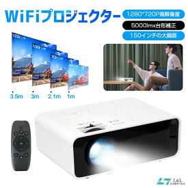 WiFi プロジェクター 5000LM 150インチ大画面 スマホと直接に接続 交換ケーブル不要 1280×720ネガティブ解像度 ±15度台形補正 ホーム ビジネス プロジェクター USB/HDMI/AV/3.5mmオーディオ端子対応 スマホ/パソコン/ゲーム機/DVDプレーヤーなど接続可能