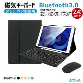 セット販売 iPad 10.2インチ 2021 第9世代 iPad Air4 2020 キーボード ケース Bluetooth マウス付き キーボード ケース+無線マウス us配列 iPad Pro 10.2/10.5/10.9/11インチ スタンド機能 着脱式 ペン収納 iPad Air 7/8世代