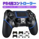 【楽天ランキング1位獲得】PS4用 コントローラー Bluetooth ワイヤレス ジャイロセンサー 連射機能 二重振動 600mAhバ…