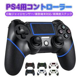 【楽天6位獲得】PS4用 コントローラー Bluetooth ワイヤレス ジャイロセンサー 連射機能 二重振動 600mAhバッテリー イヤホンジャック タッチパット 搭載 高耐久ボタン 日本語説明書付き プレステ4 コントローラー PS3用 コントローラー 最新バージョン対応