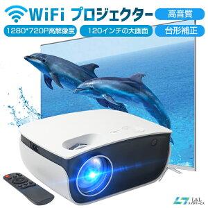 WiFi プロジェクター 小型 5000LM 1080P 高画質 外付けスピーカー対応 1280×720ネガティブ解像度 ±15度台形補正 家庭用 スピーカー内蔵 立体音声 台形補正 リモコン付き パソコン/スマホ/タブレッ