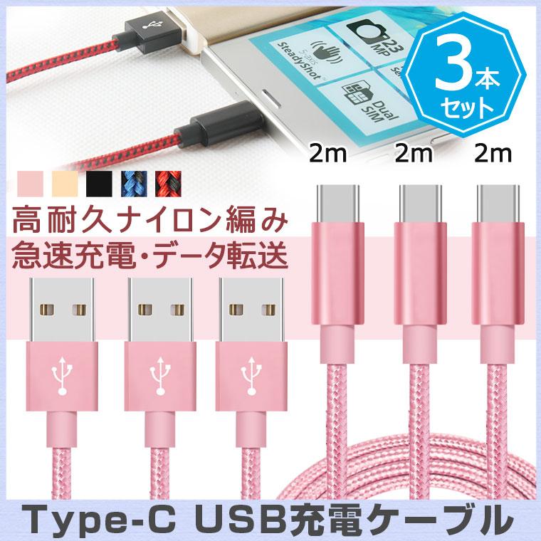 【2m×3本セット】Type-C 充電 ケーブル Type-C USBケーブル Type-C携帯用 充電器 Galaxy S8/S8+/Xperia XZs/ZenFone3/Nintendo Switch/新しいMacbookなどType-C端末に対応するUSB-Cケーブル 2m