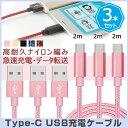 【2m×3本セット】Type-C 充電 ケーブル Type-C USBケーブル Type-C携帯用 充電器 Galaxy S8/S8+/Xperia XZs/ZenFone3…