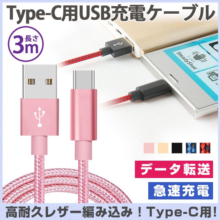 TypeC USB 充電ケーブル 3m TypeC ケーブル Type-C機器対応 タイプCケーブル Xperia XZs/XZ Premium/Nexus 5X/6P/HUAWEI P9などに対応 データ転送 高耐久ナイロン編み
