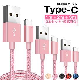 【1m+2m+3m】usb type-c ケーブル Type-C 充電ケーブル 3本セット TypeC ケーブル AQUOS R3 Xperia Ace 1 XZ3 Galaxy S10 S10+ S9 HUAWEI P20 P30 lite 用 USBケーブル 高速充電 データー転送 タイプc ケーブル 通信可 両面 アルミ合金 断線防止 送料無料