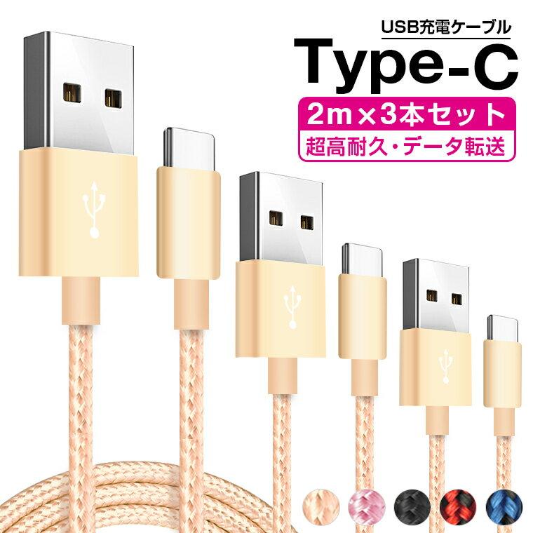 【2m×3本セット】Type-C 充電 ケーブル Type-C USBケーブル Type-C携帯用 充電器 Galaxy S8/S8+/Xperia XZs/ZenFone3/Nintendo Switch/新しいMacbookなどType-C端末に対応するUSB-Cケーブル 2m 送料無料