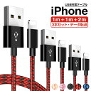 【楽天4位獲得】【1m+1m+2m】iPhone 充電 ケーブル iPhone 11 iPhone 11 Pro iPhone 1...