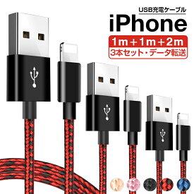 【楽天4位獲得】【1m+1m+2m】iPhone 充電 ケーブル iPhone 12 iPhone 12 Pro iPhone 12 Pro Max iPhone 12 Mini iPhone 11 iPhone 11 Pro iPhone 11 Pro Max ケーブル アイフォン ケーブル アイフォーン 充電ケーブル 延長 急速充電 携帯 データー通信可 純正より良い品質