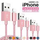 【楽天ランキング8位獲得】【1m+2m+3m】iPhone 充電 ケーブル 3本セット iPhone ケーブル 充電器 アイフォンケーブル …
