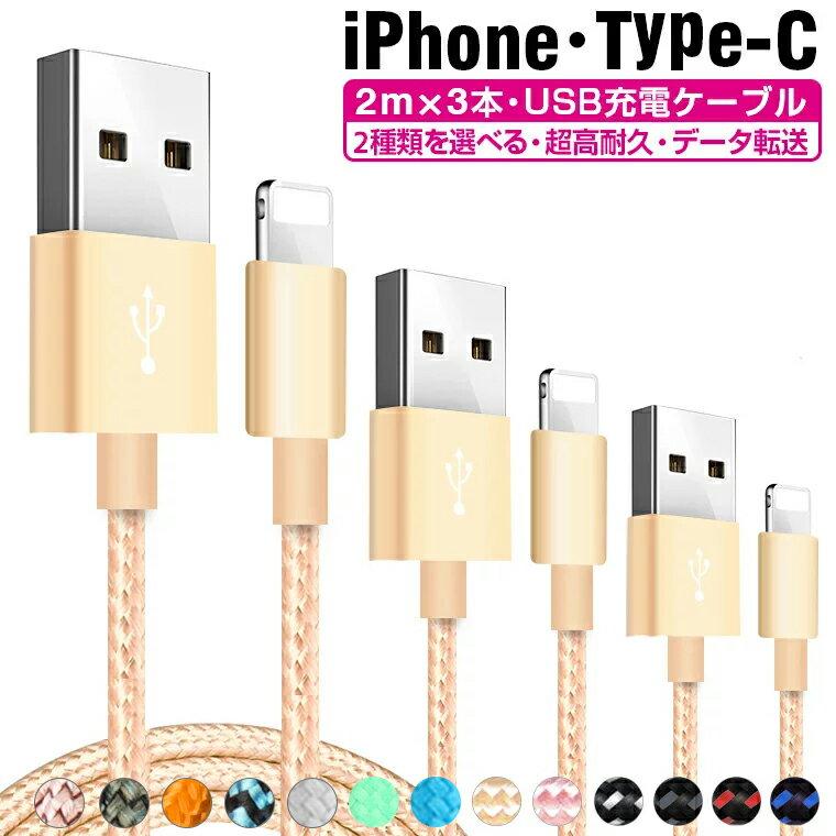 【2m×3本】iPhone 充電 ケーブル 3本セット iPhone USB ケーブル 充電 アイフォン ケーブル iPhone 充電器 iPhone XS Max iPhone XR iPhone 8 7 Plus 6s SE iPad mini Air 超高耐久 データ転送 長さ 2m 送料無料