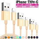 【楽天1位獲得】2m×3本セット iPhone 充電 ケーブル タイプc ケーブル iPhone USB ケーブル 充電 アイフォン ケーブ…