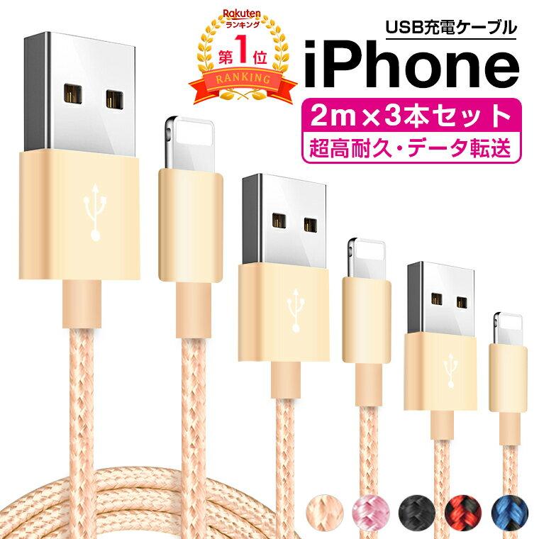 【楽天ランキング1位獲得】【2m×3本】iPhone 充電 ケーブル 3本セット iPhone USB ケーブル 充電 アイフォン ケーブル iPhone 充電器 iPhone XS Max iPhone XR iPhone 8 7 Plus 6s SE iPad mini Air 超高耐久 データ転送 長さ 2m 送料無料