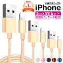【楽天ランキング1位獲得】【2m×3本セット】iPhone 充電 ケーブル タイプc ケーブル iPhone USB ケーブル 充電 アイ…