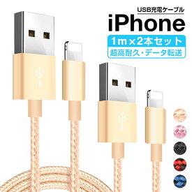 【1m×2本】iPhone 充電 ケーブル セット iPhone 充電器 おすすめ iPhone XS Max ケーブル アイフォン ケーブル 急速充電 持ち運び iPhone XS iPhone 8 Plus 7 6 sPlus 5s SE iPad iPod Ios12 長1m 丈夫 送料無料