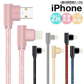 L型コネクタ iPhone 11 iPhone 11 Pro iPhone 11 Pro Max iPhone XS XS Max ケーブル iOS12 充電ケーブル iPad Air Pro iPhone 8 Plus iPhone 7 8 Plus 充電 ケーブル アイフォン ケーブル コード 急速充電 データ通信 断線しにくい ナイロン編み 2m